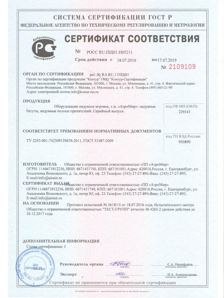 большие детские батуты купить недорого в москве