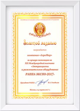 Золотой диплом участника РАППА ЭКСПО 2017