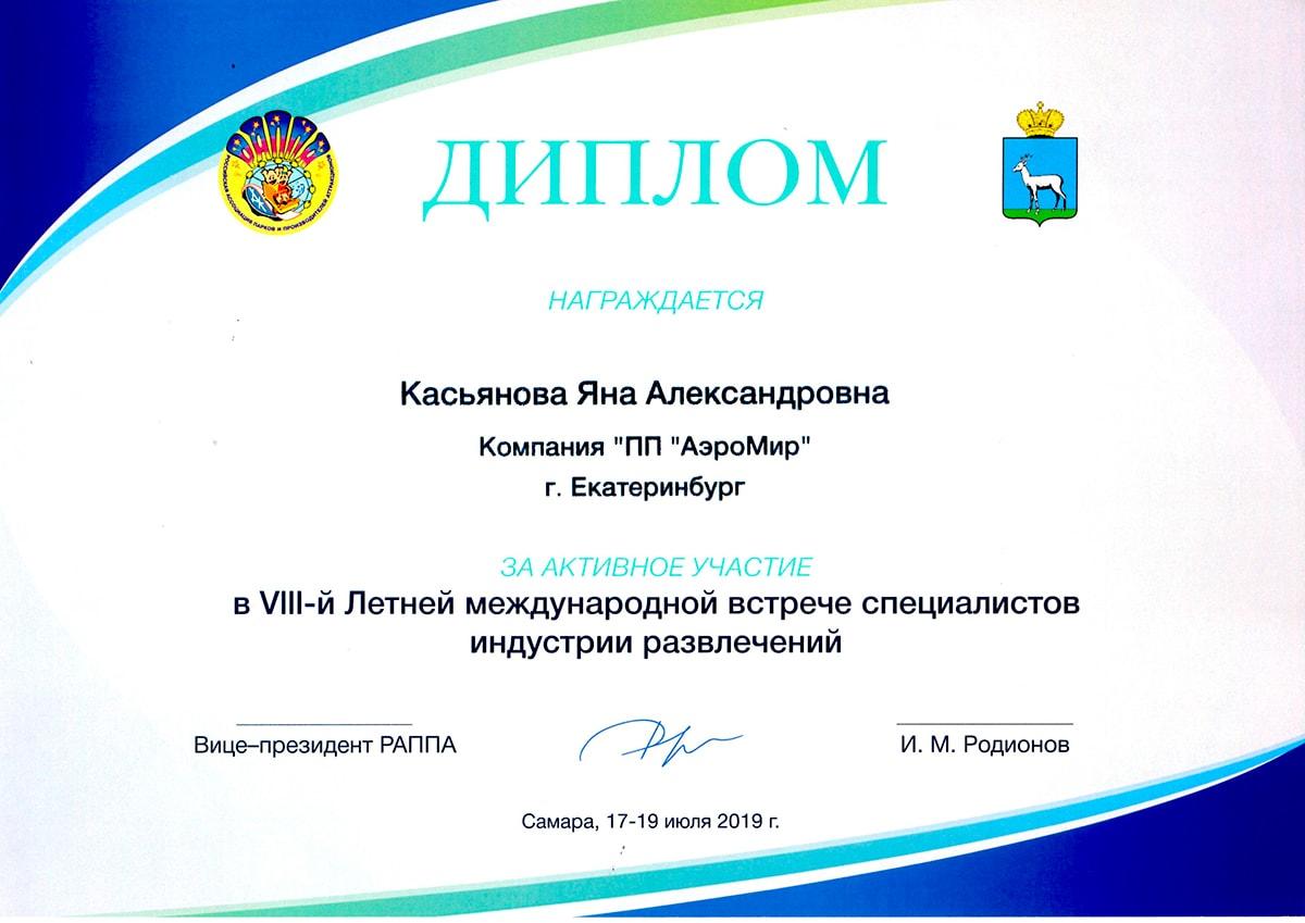 Диплом участника 8ой международной встречи индустрии развлечения