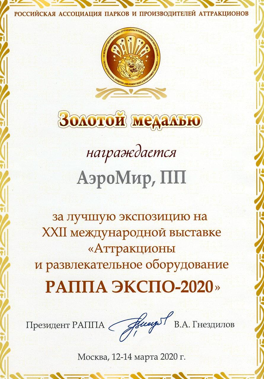 РАППА ЭКСПО ВЕСНА 2020 Золотая медаль