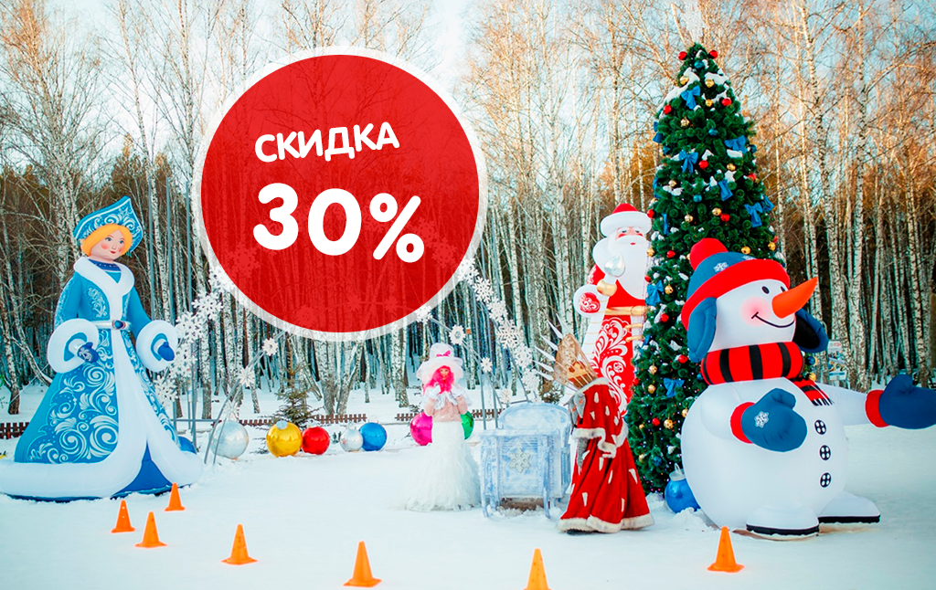 Скидки до 30% на новогодние фигуры и декор в наличии