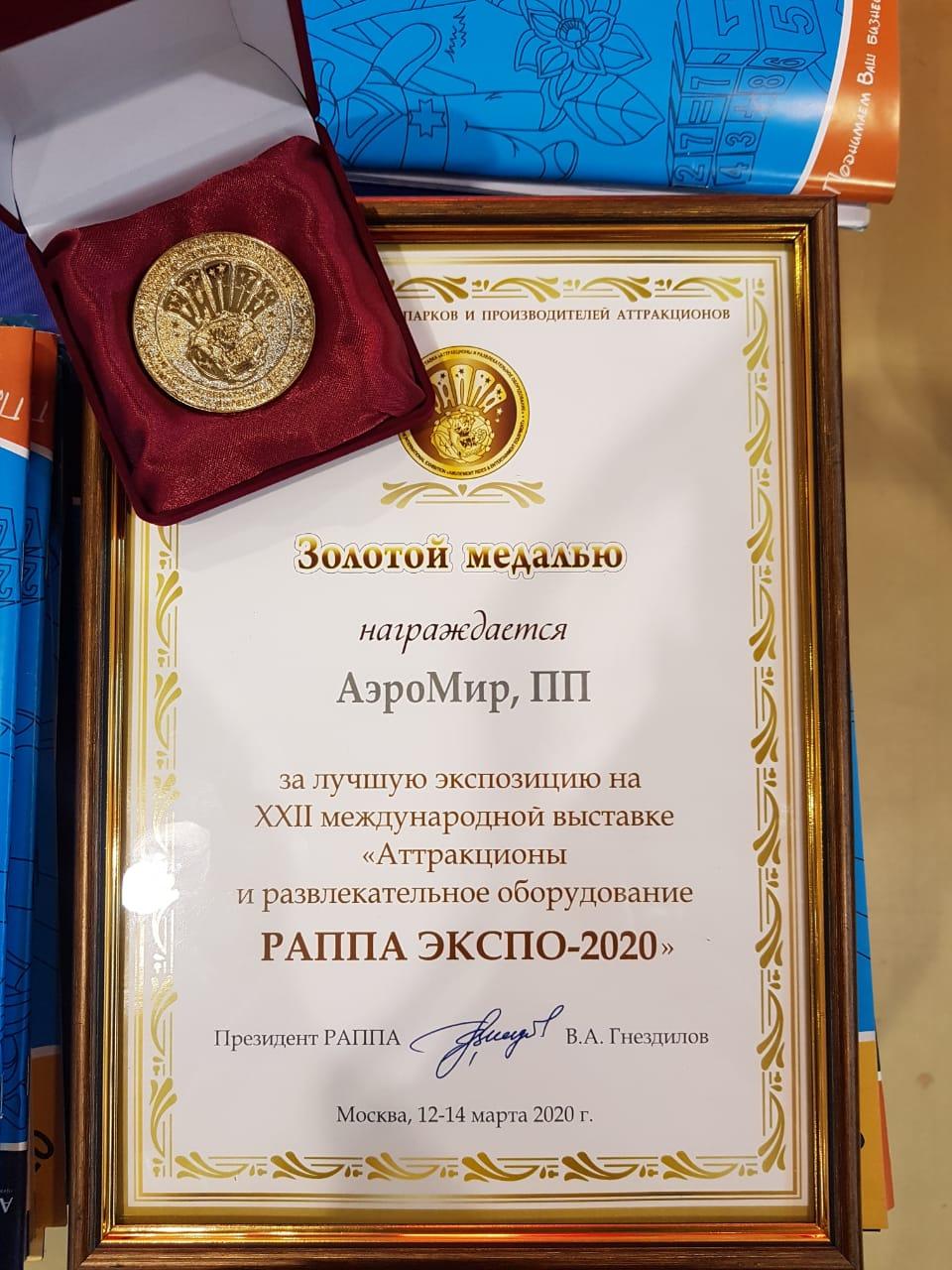 Золотая медаль РАППА-Экспо Весна 2020