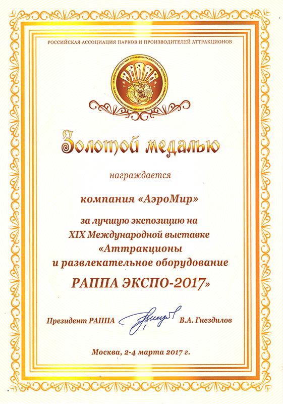 Наши награды и дипломы за достижения и вклад в развитие индустрии  Золотой диплом участника РАППА ЭКСПО 2017